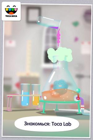 Toca Lab