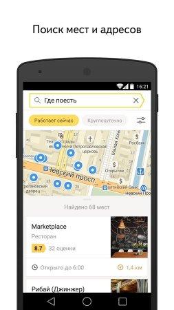 Yandex. Maps